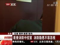 北京:夜查消防中控室 消防隐患不容忽视[晚间新闻报道]-北