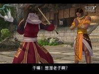 《真轩辕无双》 第一集 命中注定女朋友
