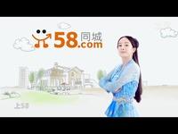推荐杨幂58同城广告201401-杨幂_17173游戏