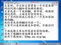 免费 破解qq空间相册密码-破解QQ相册_17173