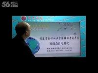 2014泉州财政会计信息网03集-游戏视频 视频短
