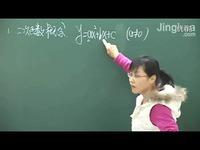 精华学校 初三数学崔莉【冲刺初三】之 系统串