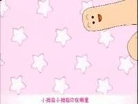 宝宝喜欢的儿歌:拇指歌-视频 精彩短片_17173