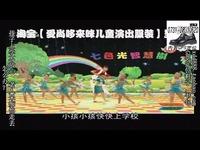 数鸭子幼儿园舞蹈宝宝学舞蹈视频幼稚园六一儿