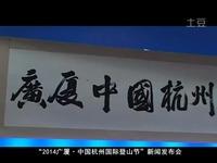 """背景墙 视频 杭州/""""2014广厦·中国杭州国际登山节""""新闻发布会/视频热推"""