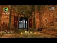 上古世纪圣职测试新增玩法宣传片