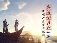 天涯明月刀MV《逍遥》玖颂山庄·二测留念