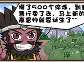 御龙四格漫画-寄售行