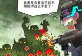 穿越火线爆笑漫画实战比赛装死后满血复活
