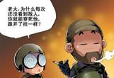 穿越火线搞笑漫画本期故事带来打枪要用心