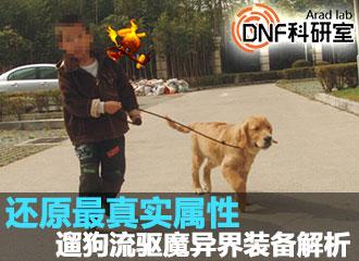DNF科研室第75期 遛狗流驱魔异界装备详尽解析