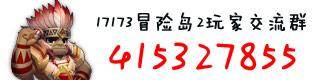 17173冒险岛2玩家交流群