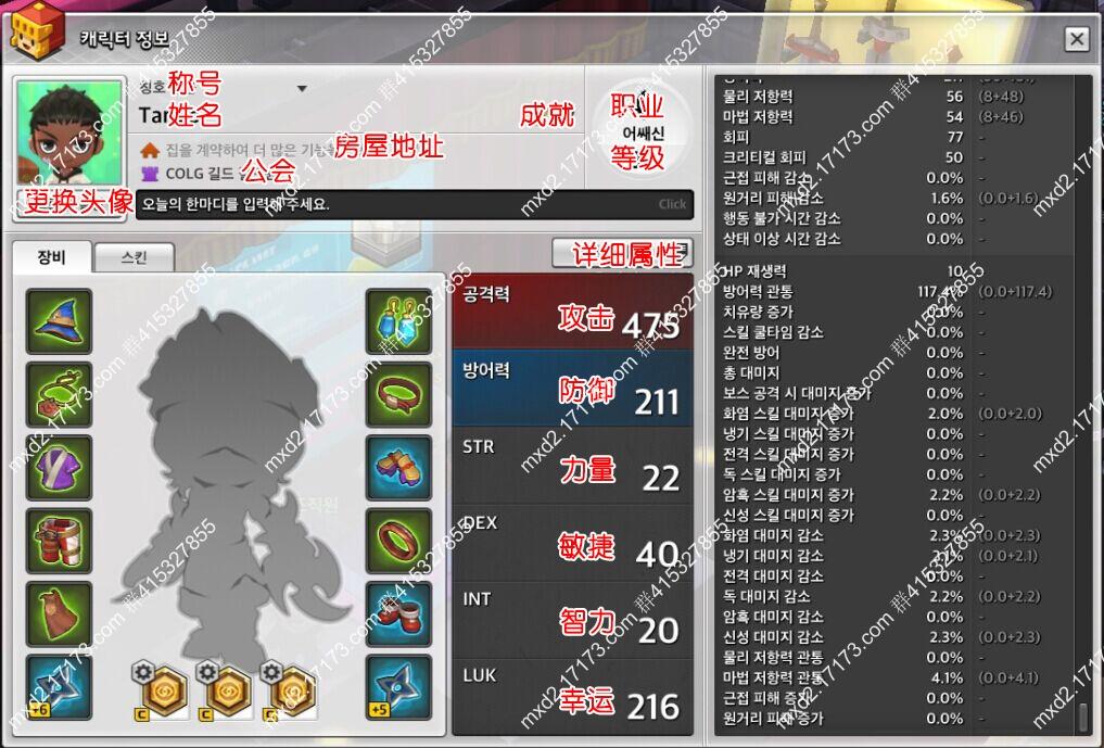 冒险岛2人物属性界面翻译及装备属性说明