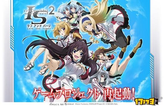 《is2》(无限斯特拉托斯2)新游戏官网公开!