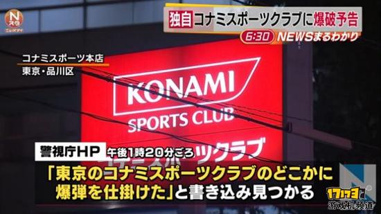 konami手机游戏_KONAMI运动俱乐部恐吓被埋炸弹 玩家们的愤怒_游戏机频道_ps4_xboxone ...