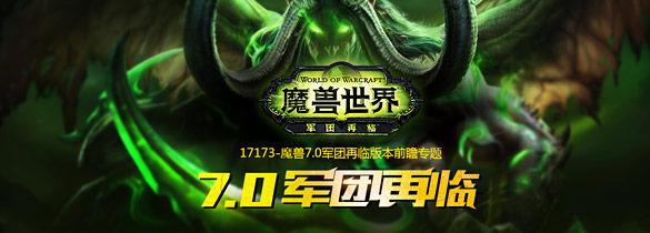 魔兽世界7.0军团再临前瞻版本专题上线