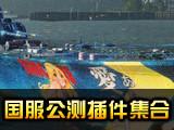 战舰世界国服公测插件集合
