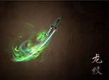 《传奇永恒》游戏原画-神器