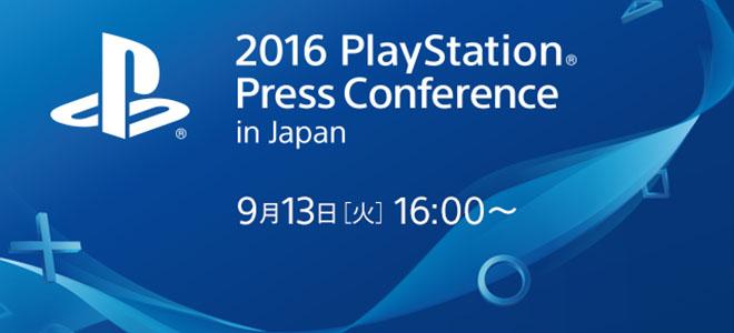 2016东京电玩展索尼展前发布会预定正式公开