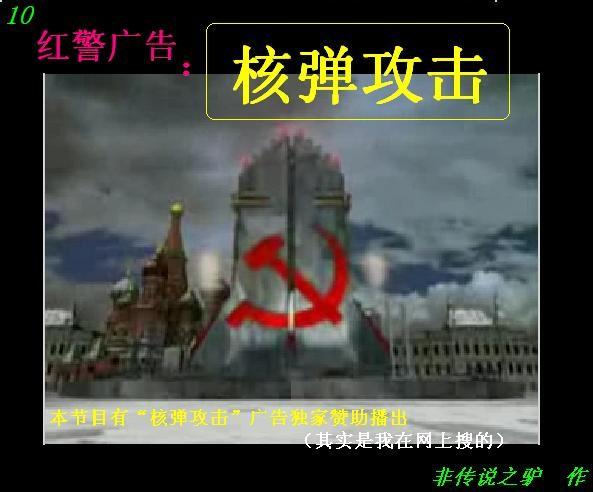 美女来找茬图片_爆笑红警之核弹广告17173竞技新闻页